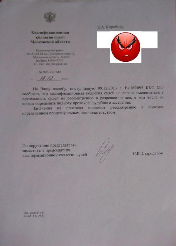 протокол судебного заседания частного обвинения образец - фото 6
