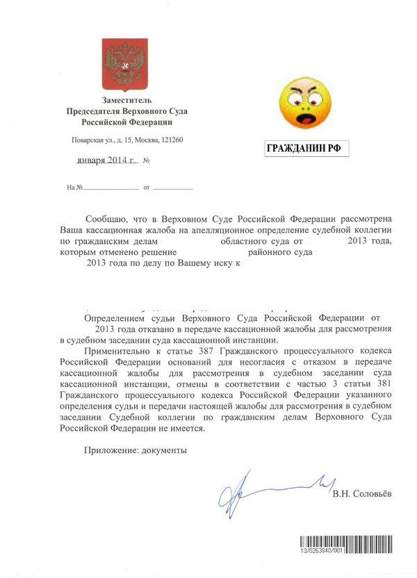 судьи Верховного суда РФ в